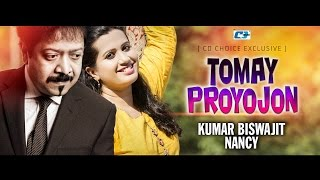 Tomay Proyojon | Imran Feat | kumar bishwajit & Nancy | Lyrical Video | New Song