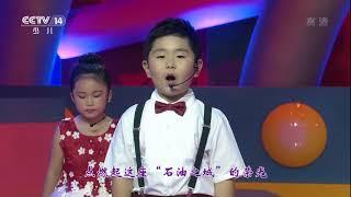 [英雄出少年]《大美红海滩》 表演:王子恒等   CCTV少儿