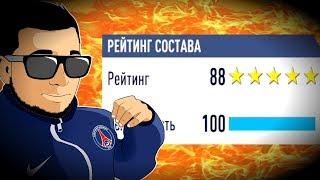 РЕЙТИНГ 188 СОСТАВА В HAPPY-GO-LUCKY #9