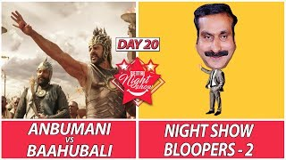 Anbumani Vs Bahubali   Night  Show Bloopers - 2   Settai Night Show   Day 20   Smile Settai