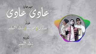مهرجان عادي عادي - سندى وحموسة وشطه المعلم 2018