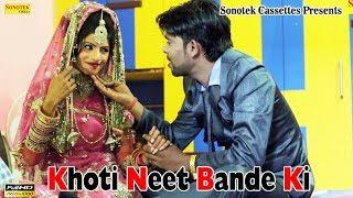 Khoti Neet Bandre Ki    K V Sain, Pooja Thakur, Seema Panchal    Latest Haryanvi Song 2017