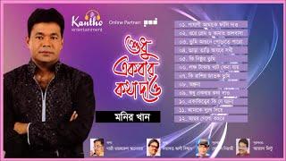 Monir Khan - Shudhu Ekbar Kotha Dao | Full Audio Album
