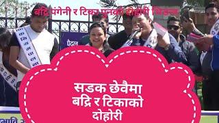 badri , pashupati sharma,tika pun new traffic song किन गाए बद्री , टिका र पशुपतिले सडकमै गित
