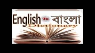 English to Bangla Dictionary