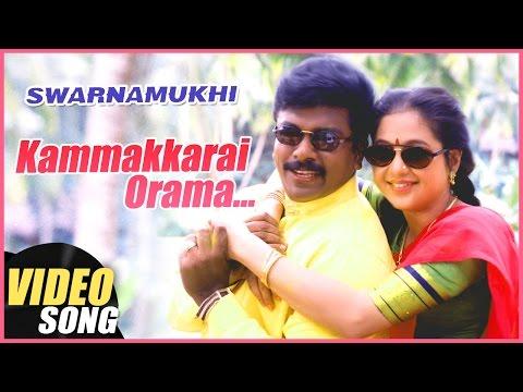 Kammakkarai Video Song | Swarnamukhi Tamil Movie | Parthiban | Devayani | Prakash Raj | Swararaj