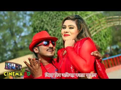 Xxx Mp4 Sabujer Funny Song আসিতেছে ভালোবাসা দিবসে Cinema Bd 3gp Sex