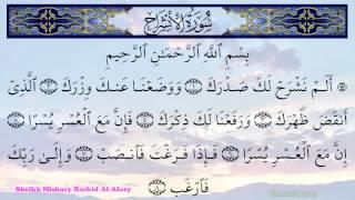 Surah 094 Ash sharh Recitation By Sheikh Mishary Rashid Al Afasy