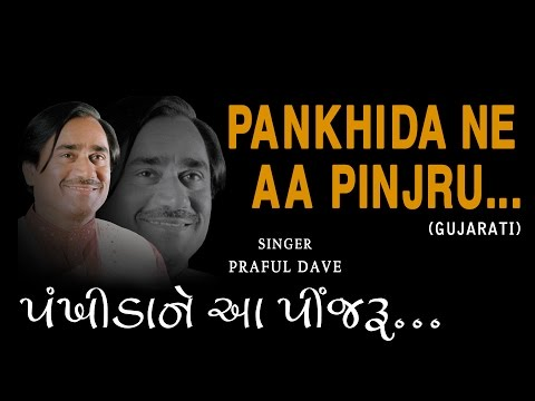 Xxx Mp4 PANKHIDA NE AA PINJRU GUJARATI BHAJANS BY PRAFUL DAVE FULL AUDIO SONGS JUKE BOX 3gp Sex
