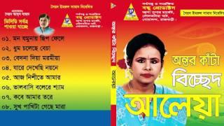 aleya begum bangla song | Ontor Kata Bichchhed | Aleya | অন্তর কাঁটা বিচ্ছেদ | আলেয়া