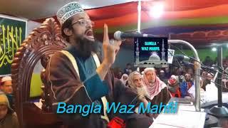 Bangla Waz Mahfil (নতুন বাংলা ওয়াজ)| New Islamic Waz 2018 - Abdullah Al Amin in Kutubdia (Part 05)