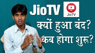 Why JioTV is not working on PC Now ? When will it start working?