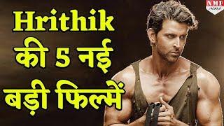 Bollywood के Khans को टक्कर देंगे Hrithik, ला रहे हैं पांच बड़ी Films