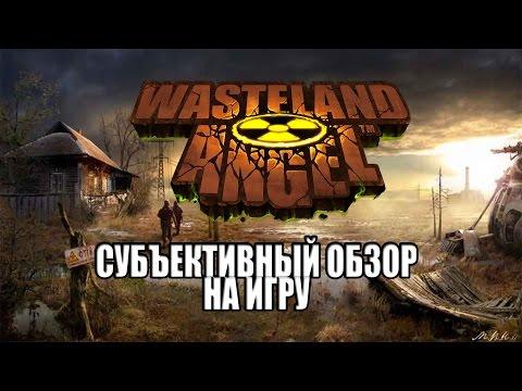 Xxx Mp4 Wasteland Angel Субъективный обзор на игру 3gp Sex