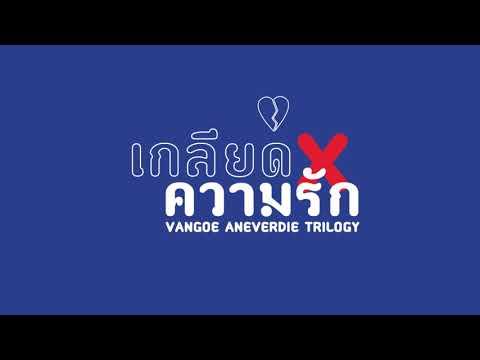 เกลียดความรัก VANGOE Ft. ANEVERDIE & TRILOGY