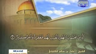سورة الملك الشيخ عادل الكلباني