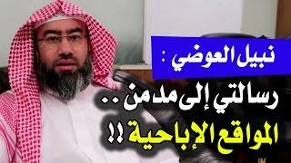 نبيل العوضي: رسالتي لمدمن المواقع الإباحية!! | لقاء صريح 6