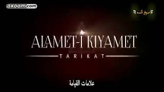 """فيلم رعب تركي المنتظر بقوة هذه سنة  """"علامة القيامة """"  مترجم كامل حصريا   YouTube"""