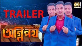 নতুন ছবির গান ছবির নাম? ওগনি ? নায়ক সাকিব খান ২০১৭ সাল HD.. son
