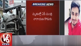 AP Minister Narayana's Son Nishith Died In Car Accident | Hyderabad | V6 News