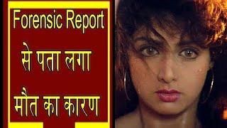 डूबने से हुई श्री देवी की मौत ? Sridevi Accidentally Drowned In Dubai Bathtub, Says Report