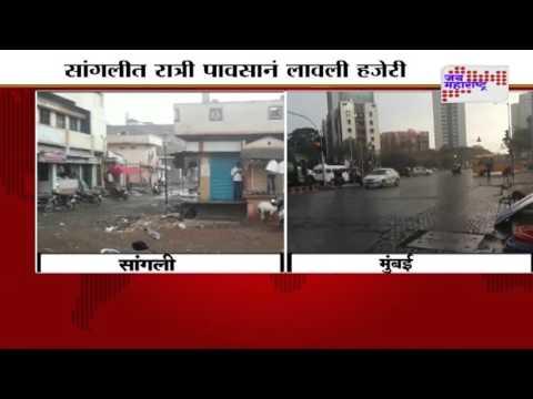 Hot in maharashtra state; little shower in Sangli
