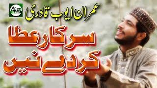 JO VI MANGAN MENU - MUHAMMAD IMRAN AYOOB QADRI - OFFICIAL HD VIDEO - HI-TECH ISLAMIC