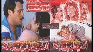 حصريا فيلم ( الشيطان يقدم حلا ) كمال الشناوى - تيسير فهمى - فاروق الفيشاوى