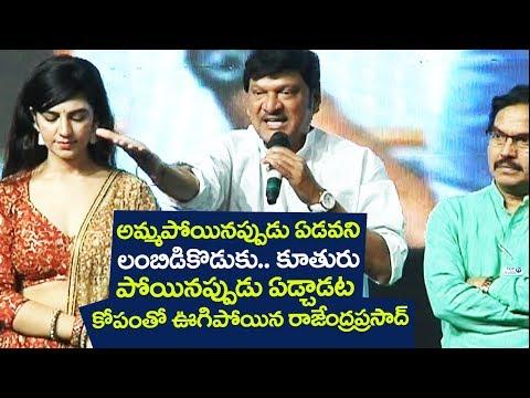 Xxx Mp4 Rajendra Prasad Aggressive Speech Bewars Audio Launch Sanjosh Harshita Top Telugu TV 3gp Sex