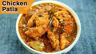 Chicken Pathia Recipe | Restaurant Style Chicken Curry | Chicken Recipe | Curry Recipe | Neelam