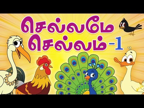 Chellame Chellam Vol 1 | Non-Stop Compilations | Tamil Rhymes for Children