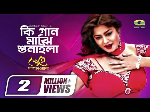 Xxx Mp4 Bangla Movie Song Ki Gaan Majhi Sunaila Ft Mousumi By Sonia Ore Sampanwala 3gp Sex