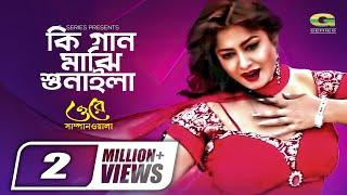 Bangla Movie Song | Ki Gaan Majhi Sunaila | ft Mousumi | by Sonia | Ore Sampanwala