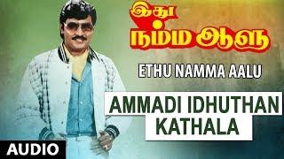 Ammadi Idhuthan Kathala Full Song || Ethu Namma Aalu || K.Bhagyaraj, Shoba || Tamil Songs