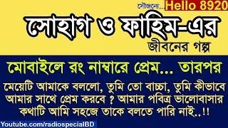 Sohag & Fahim - Jiboner Golpo - Hello 8920 - Fahim Life Story By Radio Special