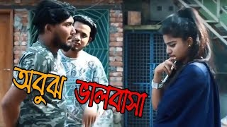 অবুঝ ভালবাসা  | Bangla New ShortFilm | Sk Rayhan Abdullha | shawon Tha Tuber