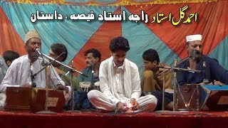 Ahmad Gul & Raja /Pashto