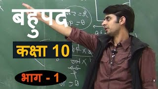 CLASS 10 CHAPTER 2 PART 1 | कक्षादसवीं | बहुपद | अध्याय २ भाग 1