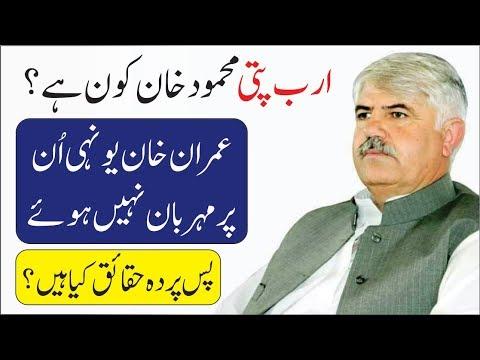 Xxx Mp4 Life Story Boigraphy Of Mehmood Khan Swat KPK In Urdu Who Is Mehmood Khan 3gp Sex