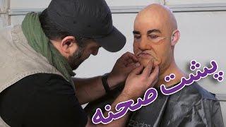 Behind the Scenes Max Amini as Holakouee - پشت صحنه هلاکویی خوش صدا