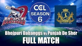 Celebrity Cricket League (CCL6) Bhojpuri Dabanggs Vs Punjab De Sher - Full Match