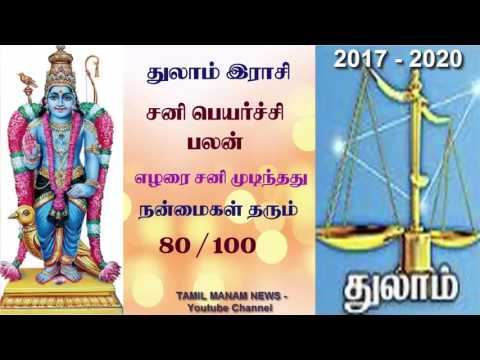 Xxx Mp4 Thulam Rasi Sani Peyarchi Palangal 2017 2020 In Tamil துலாம் இராசி சனிபெயர்ச்சி பலன்கள் 3gp Sex