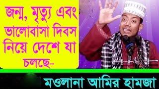New Bangla Waz -By Amir Hamza-React জন্ম, মৃত্যু ও ভালোবাসা দিবস নিয়ে যা বললেন আমির হামজা