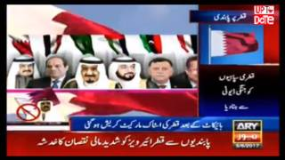 Breaking news Quatar Isolated in middle east August 2017
