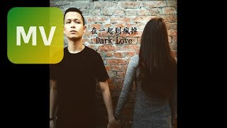 王凱平 Kai《在一起到瘋掉 Dark Love》Official Lyrics Video【歌詞版MV】