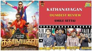 Kathanayagan - Movie Review   Dumbest Review   Vishnu, Catherine Tresa   Smile Settai