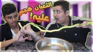 تحدي تخمين اللي بالصحن !! ( جبت له ثعبان و هجم عليه !!! )