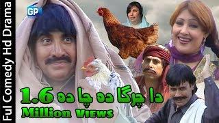 ismail shahid pashto new drama 2018   Da Charga Da Cha Da pashto funny drama pashto comedy 2018