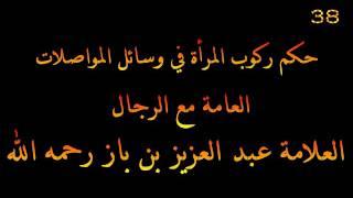 حكم ركوب المرأة في وسائل المواصلات العامة مع الرجال - العلامة عبد العزيز بن باز رحمه الله