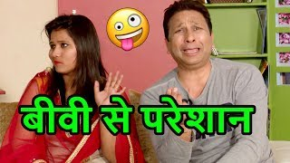 बीवी से परेशान   Funny Husband Wife Jokes in Hindi   Entertainment videos   Maha Mazza